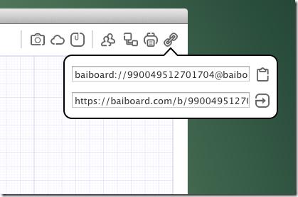 BaiBoard share