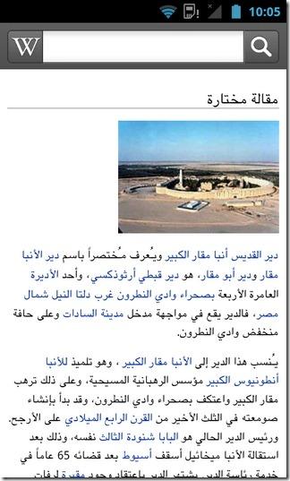 Wikipedia-Android-Language-Arabic