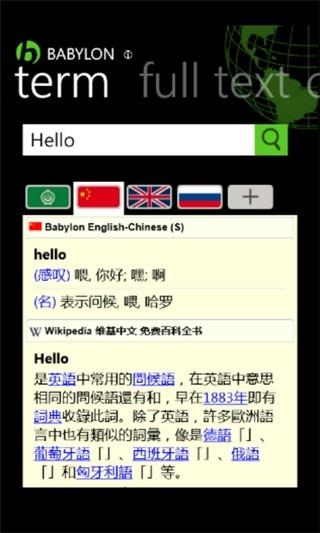 Babylon-Translator-Term.jpg