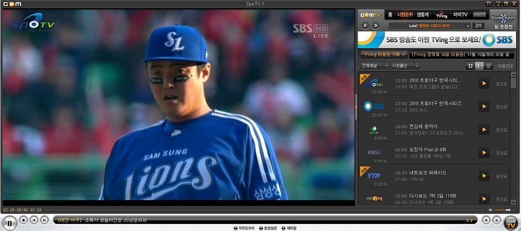 SPOTV Now Screen