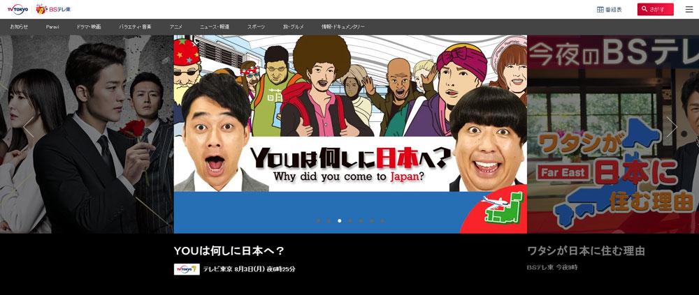 Watch TV Tokyo outside Japan